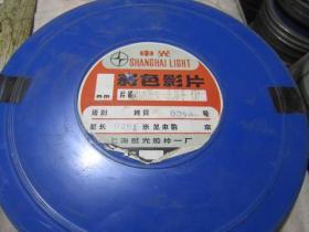 我们的朋友——原子[1] 全新16毫米科教片电影胶片 1卷原护 甲等