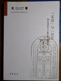 """""""天会""""与""""吾党"""":明末清初天主教徒群体研究"""