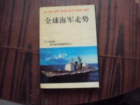 全球海军走势