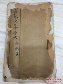 宋拓苏长公雪堂帖 民国8年 有签名