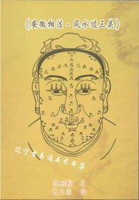 《安徽相法·风水过三关》范炳檀著 赵文国绘