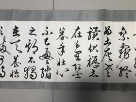 书法家协会会员,天津外贸职工书法协会理事长 江苏镇江 赵晋深 横批 保真