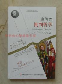 【正版现货】外国哲学名家丛书:康德的批判哲学 吉林出版集团