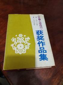 《中篇小说选刊》获奖作品集 1988-1989