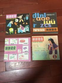 拼拼读读 4册合售