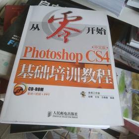 从零开始:Photoshop CS4中文版基础培训教程