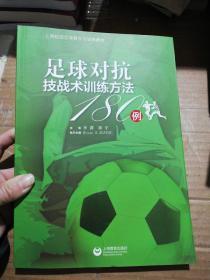 足球对抗技战术训练方法180例