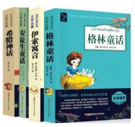 格林童话+伊索寓言+安徒生童话+希腊神话 世界经典必读文学名著