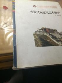 中国少数民族高等美术教育系列教材:少数民族建筑艺术概论