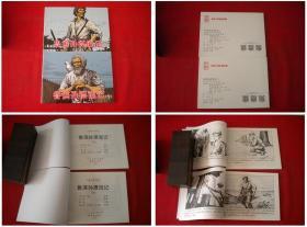 《鲁滨孙漂流记》一套两册,50开黄云松画,人美2015.11出版10品,5264号,连环画