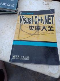 VisuaI C++.NET类库大全