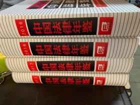 2017中国法律年鉴