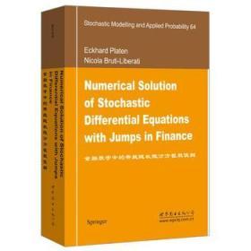 金融数学中的带跳随机微分方程数值解