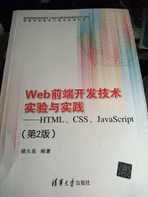 Web前端开发技术实验与实践:HTML、CSS、JavaScript(第2版)