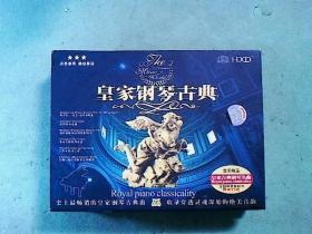 音乐光盘  皇家钢琴古典(5碟)