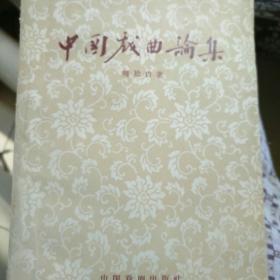 中国戏曲论集。张君秋收藏印章,