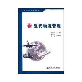 现代物流管理 正版  9787114075483
