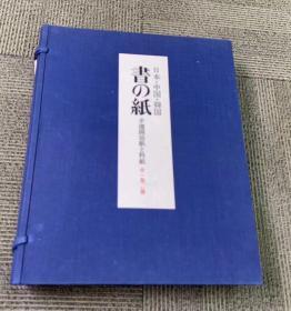 中日韩三国宣纸纸样集成《书の纸》1977年日本每日新闻社装订出版,一函四册,其中一册为解说,其他三册全部为宣纸的纸样。开本31*25厘米 收入日本纸152种,中国纸63种,韩国6种,每种都有文字说明,是研究宣纸绝好的工具书,并且收入的全部是实物。