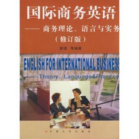 国际商务英语——商务理论、语言与实务(修订版)廖瑛 9787810614726