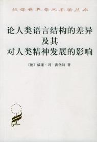 论人类语言结构的差异及其对人类精神发展的影响 正版 (德)威廉冯洪堡特,姚   9787100027793