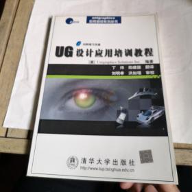 UG设计应用培训教程   带光盘,