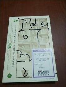 学而游 游而学(韩文版)