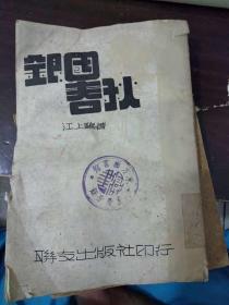 电影纪事报丛书第二种:银国春秋(民国33年6月初版