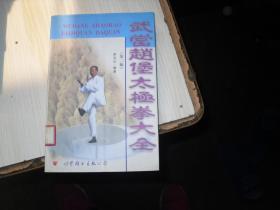 武当赵堡太极拳大全              J68