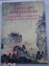上海工美艺术品拍卖行  96