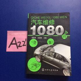 汽车维修1080问~~~~~满25包邮!