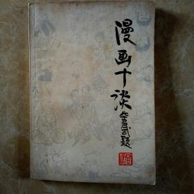 1981年上海人美1版[漫画十谈]内有著名漫画家华君武,亲笔签名赠送。(都图片,内容好。)