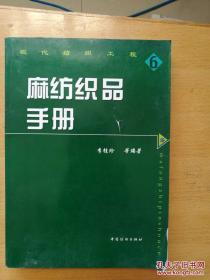 麻纺织品手册 李桂珍 著  中国纺织出版社  一版一印
