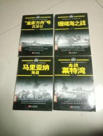 百年海战大观:血战莱特湾、珊瑚海之战、皇家方舟号沉没记、马里亚纳海战。共四册合售,16开本