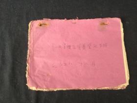 1958年浙江省温州市平阳县南田管理区党员登记名册   一册