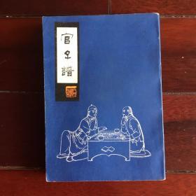 官子谱(影印本)81年1版1印