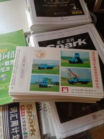 邮资片 200张合拍  湖北神鹰汽车集团股份有限公司