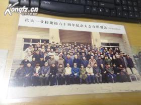 1998年抗大一分校建校六十周年纪念大会合影留念大幅照片一张
