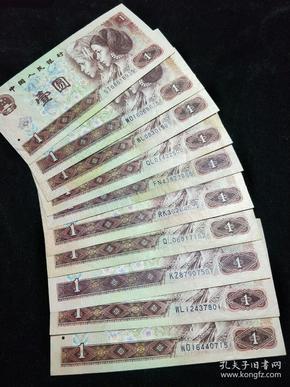 第四套人民币90版一元,十张合售。基本全新,无折,有多份,发货号码随机,介意勿拍。钱币发货不退不换。