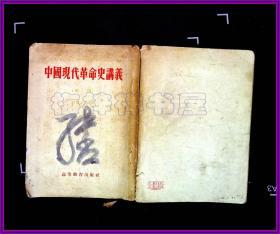 中国现代革命史讲义初稿