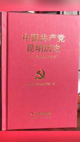 中国共产党昆明历史