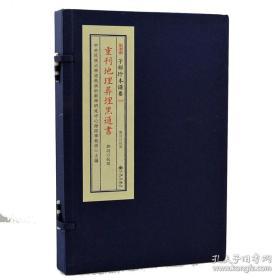 子部珍本备要第034种:重刊地理葬埋黑通书(一函二册)1D07c