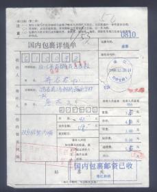 包裹单:靖江1998.12.28.斜桥支局,寄成都包裹单