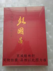 中国近现代书画名家 彭国昌 (8开精装涵套 初版1印)稀缺本