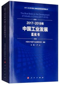 2017-2018年中国工业发展蓝皮书/中国工业和信息化发展系列蓝皮书