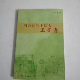 阿万仓的上医人(王万青)