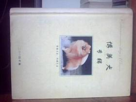 博美犬专辑(2004)16开彩版