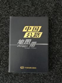 中国公路地图册