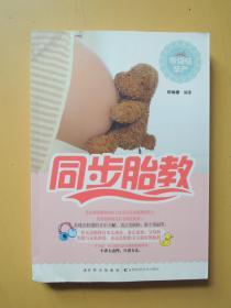 同步胎教(零烦恼孕产)