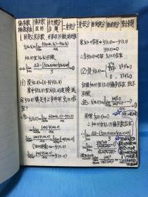 高等教育学习笔记 Higher education study notes
