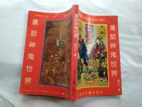 漫话神鬼世界(附图)1990年1版1印